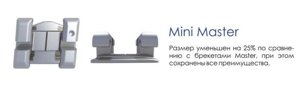 Модели брекетов Master