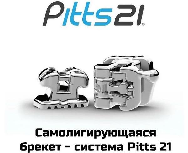 Процесс установки брекетов Pitts 21
