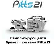Брекеты Pitts-21 характеристики